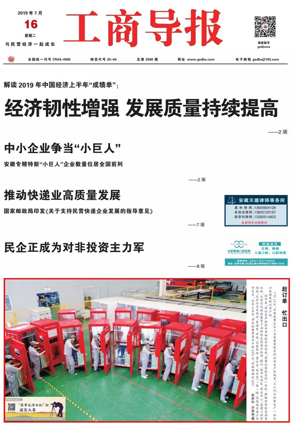 【今日头版】工商导报:荣事达水工业集团赶订单 忙出口